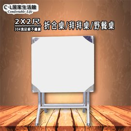 【 C . L 居家生活館 】2X2折合桌(304不鏽鋼桌面/ 附安全扣)/ 白鐵桌/ 摺疊桌/ 茶几/ 泡茶桌/ 拜拜桌