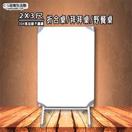 【 C . L 居家生活館 】2X3折合桌(304不鏽鋼桌面/ 附安全扣)/ 白鐵桌/ 摺疊桌/ 茶几/ 泡茶桌/ 拜拜桌