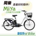 〝ZERO BIKE 〞GIANT 捷安特 MIYA E+日式親子 最佳通勤/運動 電動 輔助 自行車/電動車 鋰電池 可補助 可裝兒童座椅