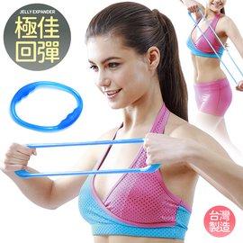 台灣製造O型QQ果凍拉力繩P260-1040果凍繩彈力繩拉力帶拉力器彈力帶拉繩拉筋帶瑜珈帶伸展Jelly Expander體操運動健身器材推薦哪裡買ptt