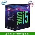 英特爾 Intel 第八代 Core i5-8400 六核心 處理器 盒裝 穩達3C電腦組裝