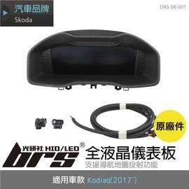 【brs光研社】DAS-SK-001 KODIAQ 數位 儀表板 全液晶 儀表 儀錶 板 盤 原廠件 總成 多功能 中文 Skoda 斯柯達