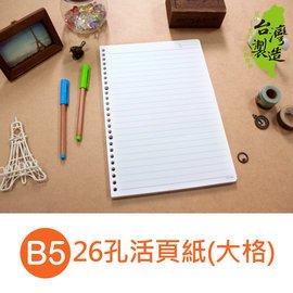 珠友 NB-26900 B5/ 18K 26孔活頁紙/ 80張(大格)