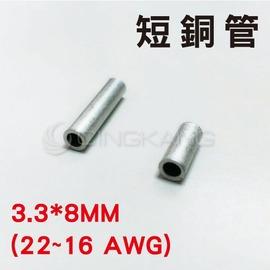 【230303000000】P-1.25 短銅管 KSS 3.3*8MM(22~16 AWG)