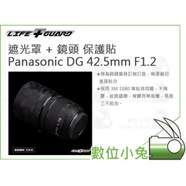 數位小兔【LIFE+GUARD Panasonic DG 42.5mm F1.2 遮光罩 + 鏡頭 保護貼】包膜 一般款 神秘黑 髮絲黑 碳纖黑 碳纖白