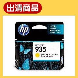 (出清商品) HP C2P22AA (935) 黃色原廠墨水匣 Officejet Pro 6230/ 6830 (935XL的低容量)