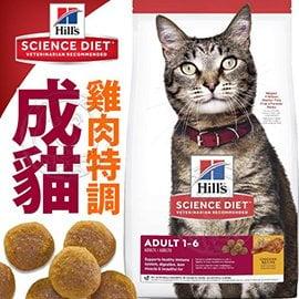 美國Hills新希爾思》成貓雞肉特調食譜-10kg