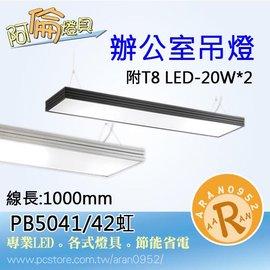 虹【阿倫燈具】(PB5041/42)  LED吊燈 辦公室吊燈 白光 附LED-T8-4尺*2  黑殼/白殼