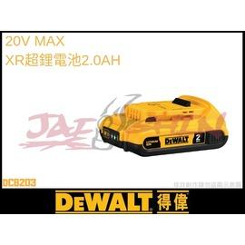 【樂活工具】含稅 DEWALT 得偉 20V Max XR超鋰電電池 2.0Ah DCB203