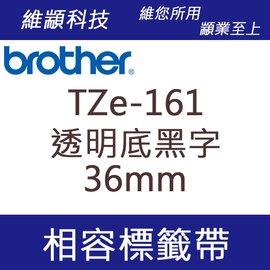 維顓科技 BROTHER TZ-161/TZe-161 (透明底黑字 36mm) 相容 護貝標籤帶