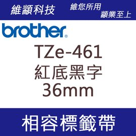 維顓科技 BROTHER TZ-461/TZe-461 (紅底黑字 36mm) 相容 護貝標籤帶