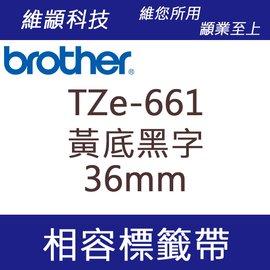 維顓科技 BROTHER TZ-661/TZe-661 (黃底黑字 36mm) 相容 護貝標籤帶