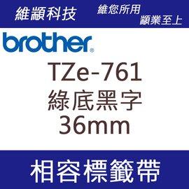 維顓科技 BROTHER TZ-761/TZe-761 (綠底黑字 36mm) 相容 護貝標籤帶
