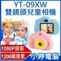 【小婷電腦兒童攝影機】全新 YT-09XW雙鏡頭兒童相機 1080P錄影高畫質 1200萬像素 錄影照相 遠端視訊教學
