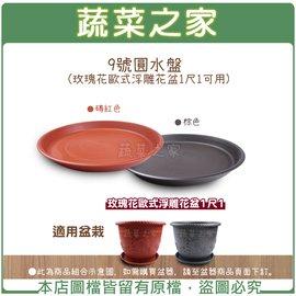 【蔬菜之家015-E34-BR.RE】9號圓水盤 (玫瑰花歐式浮雕花盆1尺1可用)內直徑23.5cm,外直徑28cm