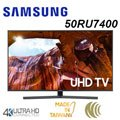 【贈北北基桃精緻桌裝】 SAMSUNG 三星 50吋 50RU7400 4K UHD 超晶透顯色智慧電視 全新原廠保固2年 UA50RU7400WXZW