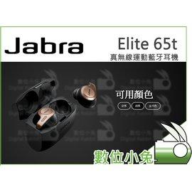 數位小兔【Jabra Elite 65t 無線運動藍牙耳機 黑/銅】藍芽耳機 公司貨 IP55防水 無線 立體聲