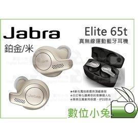 數位小兔【Jabra Elite 65t 無線運動藍牙耳機鉑 金/米】無線 立體聲 藍芽耳機 公司貨 IP55防水