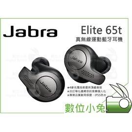 數位小兔【Jabra Elite 65t 無線運動藍牙耳機鉑 銀/黑】立體聲 藍芽耳機 公司貨 IP55防水 無線