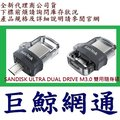 SANDISK SDDD3 128GB 128G ULTRA DUAL DRIVE M3.0 雙用隨身碟 OTG
