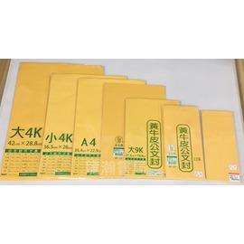 協慶 象球牌 5張入 6K黃牛皮公文封/ 信封袋 6K