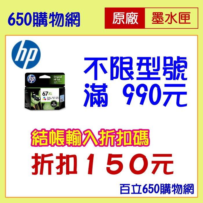 HP 黑色 藍色 紅色 黃色 彩色 原廠墨水匣 61XL 63XL 711 564XL 932XL 933XL 934XL 935XL 46 955XL 10/ C4844A 82 62...