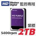 原廠公司貨 紫標 WD 威騰 2TB 3.5吋 SATA 影音 監控 專用 硬碟 5400rpm 適用 DVR 主機 錄影機 監視器 4路 8路16路 4MP 5MP 1080P NVR