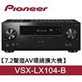 【福利品】Pioneer先鋒 7.2聲道 AV環繞擴大機 VSX-LX104-B