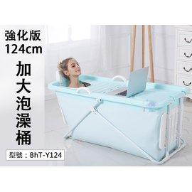 【面交王】強化版124cm 折疊加大泡澡桶 三角鋼架穩定 保溫 浴缸 塑膠浴桶 浴盆 沐浴桶 洗澡桶 BhT-Y124