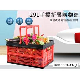 【面交王】29L 手提折疊購物籃 45x32x26cm 玩具收納 置物籃 野餐籃 水果籃 手提籃子 SBK-437_L