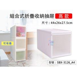 【收納抽屜】折疊收納抽屜 44x26x27.5cm A4高款 收納箱 塑膠整理箱 置物櫃 可推疊 SBX-3126_A4