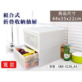 【收納櫃】44x35x22cm A3寬款 組合式折疊收納抽屜 收納箱 塑膠整理箱 置物櫃 可堆疊 SBX-3126_A3