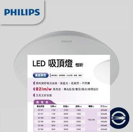 飛利浦,吸頂燈35W【LED吸頂燈】32166,可選白光或黃光.