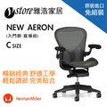 Herman Miller Aeron 2.0人體工學椅 經典再進化(入門款)- C SIZE