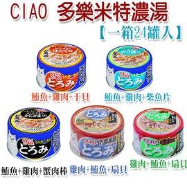 宅貓購☆ CIAO 多樂米特濃湯80g【一箱24罐入】 混搭出貨