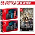 【普雷伊-萬年】現貨 免運《 NS Nintendo Switch 新款 主機+歧路旅人 中文版 加贈9H玻璃保護貼及硬殼收納包》台灣公司貨