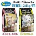 Health Philosophy菲爾比《全犬種 (羊肉+米) /  成犬(鮭魚+馬鈴薯)》2.5公斤