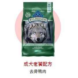 Blue Buffalo藍饌.無穀極野系列【成犬老饕配方-去骨鴨肉】360g 狗飼料 (效期到2020.04月)
