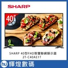 SHARP 夏普40型FHD智慧聯網顯示器 2T-C40AE1T