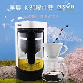 NICOH 兩用咖啡機(MK-650)