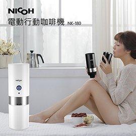 NICOH行動咖啡機(白色)NK-180(KCUP)