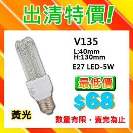 (數量有限)【基礎照明旗艦店】(WPV135) LED 5W 黃光 燈管燈泡 玻璃 E27取代鎢絲燈泡 3U 全周光 不燙手 保固