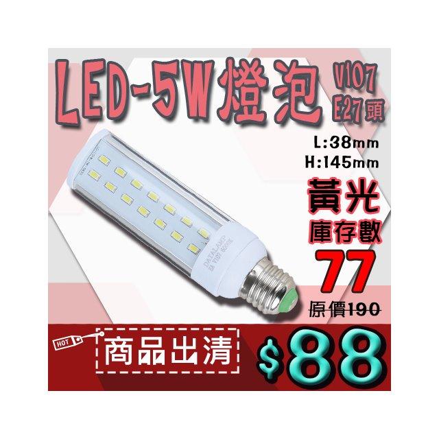 【阿倫燈具】(PV107) LED 5W E27 黃光 燈泡 取代3U 適用燈管 檯燈 崁燈 吊燈 吸頂燈  可貨到付款