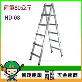 [晉茂五金] SGS認證-台製馬椅梯 鋁製活動梯不含連桿 (8尺~荷重80公斤) HD-08