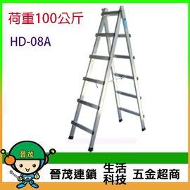 [晉茂五金] 台製馬椅梯 鋁製活動梯 厚 不含連桿 (8尺~荷重100公斤) HD-08A