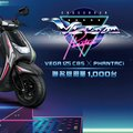 SYM三陽機車 VEGA 125 CBS碟煞 2019新車【Phantaci聯名版】(一次付清/牌險全包大優惠)
