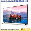 [免運/ 含視訊盒+基本安裝] 奇美 CHIMEI TL-55M300 智慧連網顯示器 55吋 電視 螢幕 4K