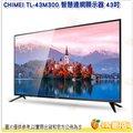 [免運/ 含視訊盒+基本安裝] 奇美 CHIMEI TL-43M300 智慧連網顯示器 43吋 電視 螢幕 4K