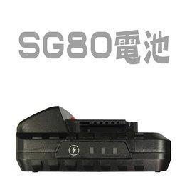 ㊣宇慶S舖㊣3期0利率 SG80|2.0鋰電池|日本ASAHI 鋰電噴漆槍 電動噴漆槍 油漆噴槍 充電式42V攜帶方便