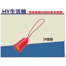 2W燈頭(附線) 1.5尺 E12頭燈座 迷你燈頭 《可適用於神明燈 紅柑燈 紅燈頭 燈籠燈》
